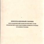 НТФ ТЕХНОКОН тех.библ.