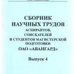 сборник_в4