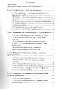кремень_огл1