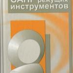 Панкратов САПР 1